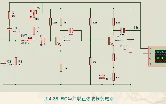 rc串并联正弦波振荡电路