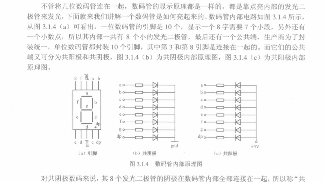 上面unsigned char code table【】我之前没有搞注释,现在解释一下unsigned char是数组类型 code是编码的意识 table是数组名 【】里的是显示数字的控制发光二极管的编码从左到右分别是1、2、3、4、5、6、7、8、9、A、B、C、D、E、F。 会了一个数码管之后就要弄八个数码管或者六个数码管甚至更多 我就举最有代表的时钟六位数码管显示。当数码一多,就要分别控制每个数码管 这就要用到另一个I/O控制口P2,控制方法和数码管一样,就是把六个数码管看成是六个二极管,通过控制
