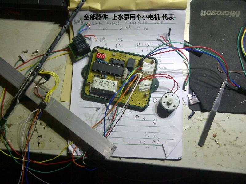 做的自动上水 - 电子制作diy 单片机论坛