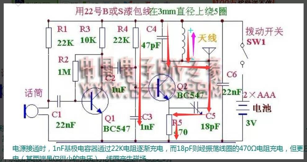 震荡电路分析-无线音频发射电路