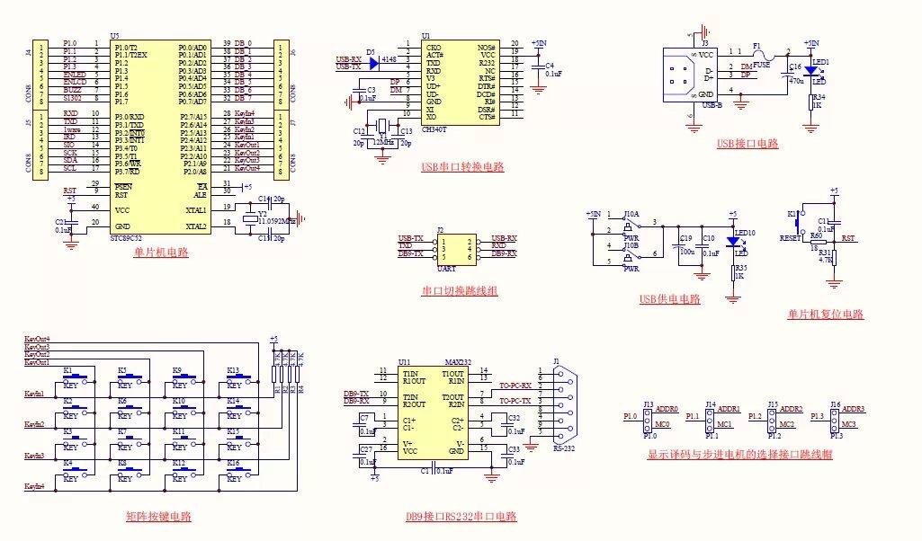 单片机流水灯的电路图和演示程序