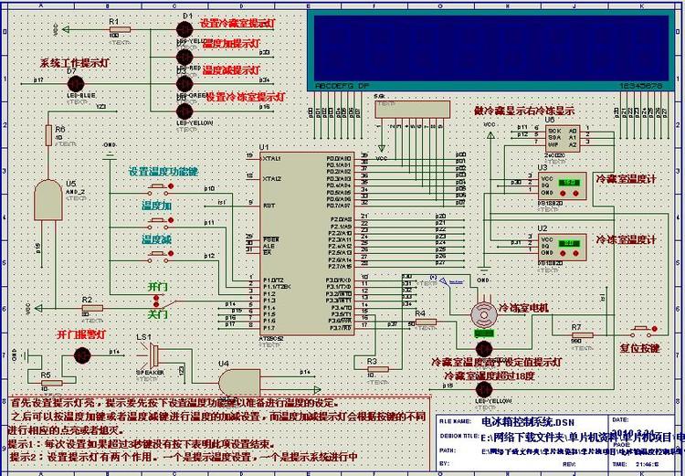 冰箱控制系统_电冰箱控制系统设计