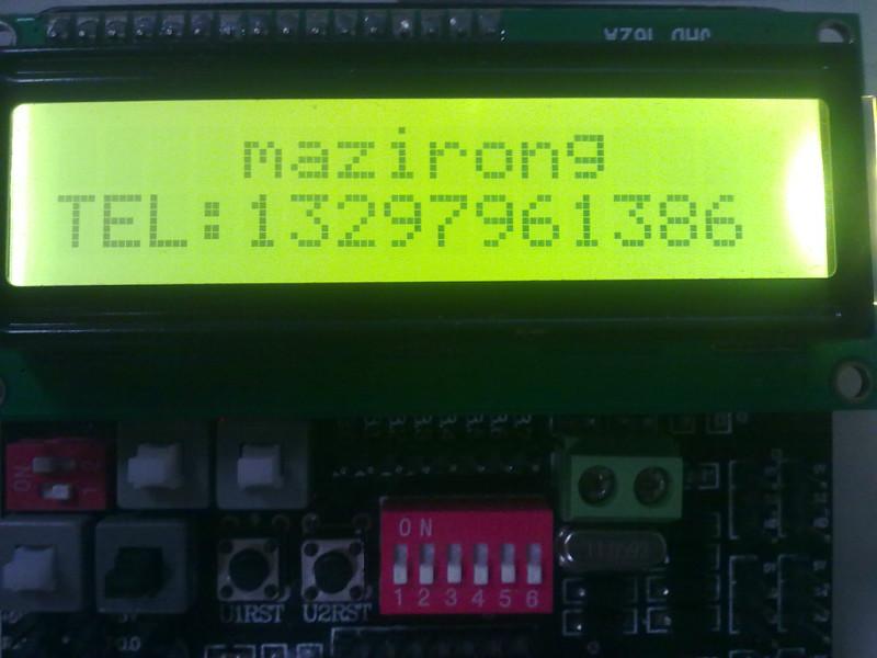 lcd1602液晶显示(51单片机c语言)
